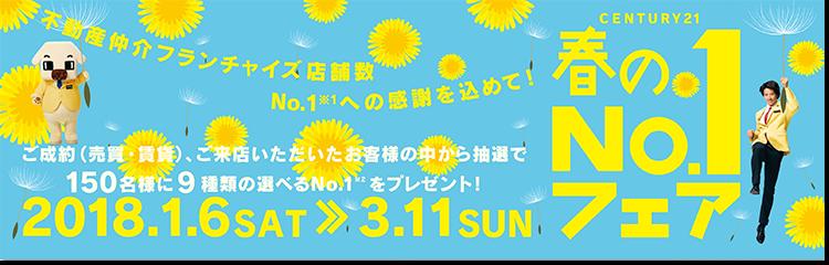 春のNo.1フェア