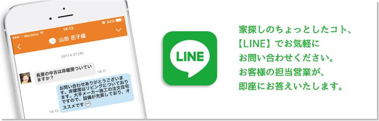【LINE】でお気軽にお問い合わせください。